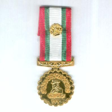 Glorious Twentieth National Day Medal with Crown Emblem, 1990