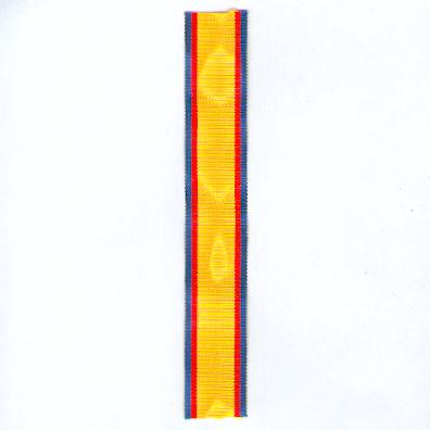 Ribbon for the Medal for Manhood and Loyalty (Medalia Bărbăţie şi Credinţă)