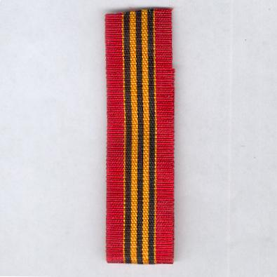 RUSSIA, SOVIET.  Ribbon for the Capture of Berlin