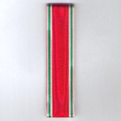 BULGARIA. Ribbon for the Commemorative Medal for the War of 1915-1918