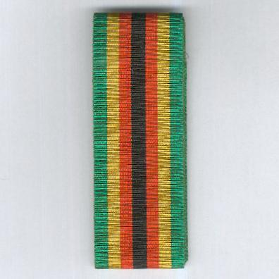 ZIMBABWE. Ribbon for the Zimbabwe Independence Medal 1980