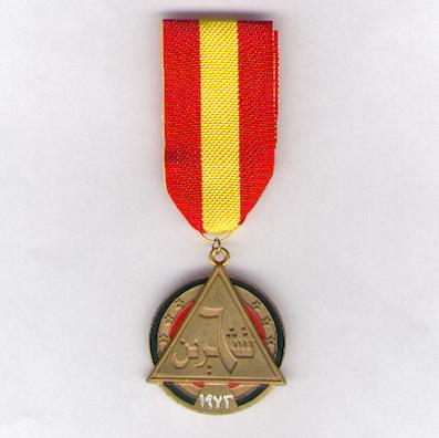 Medal for the War with Israel, 1973