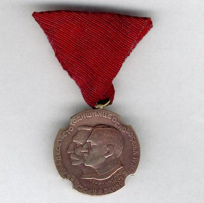 Commemorative Medal for the 25th Anniversary of the Liberation of Southern Serbia, 1937